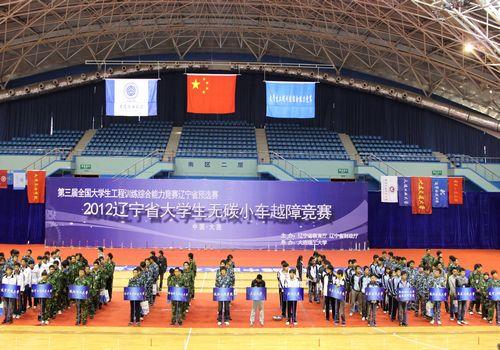 我校在2012辽宁省大学生无碳小车越障竞赛中喜创佳绩